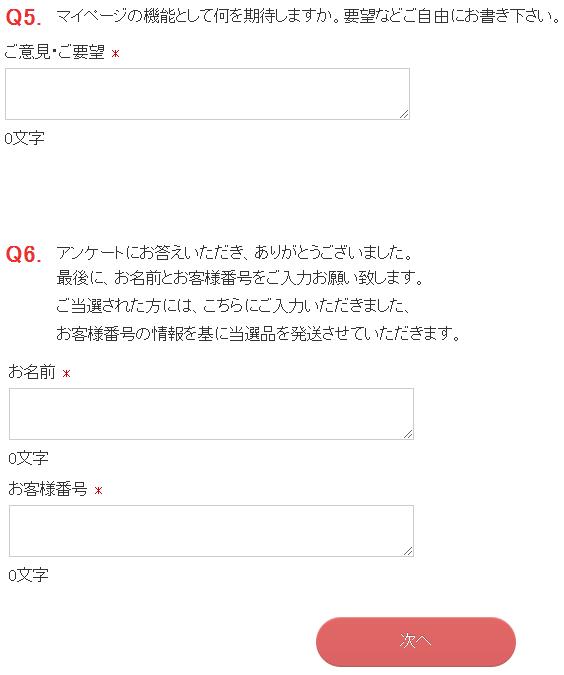 シミウス公式マイページログインアンケートQ5Q6